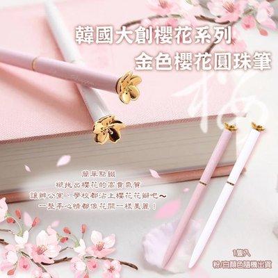 **幸福泉** 韓國大創櫻花系列【R4881】金色櫻花圓珠筆 1隻入/粉.白顏色隨機出貨.特惠價$50