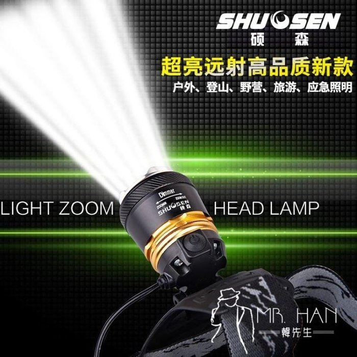 頭燈/手電  碩森led超亮充電式3000頭戴T6手電筒釣魚米打獵強光防水頭燈礦燈