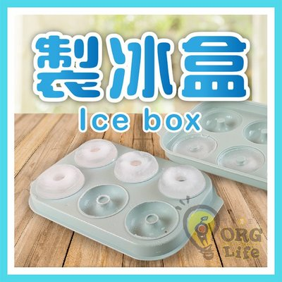 ORG《SD2415e》多款 製冰盒 製冰塊 造型冰塊 冰格 製冰器 冰格模具 製冰模具 冰盒 製冰器 易取出設計