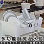 日本【INOMATA】多功能廚房瀝水籃...