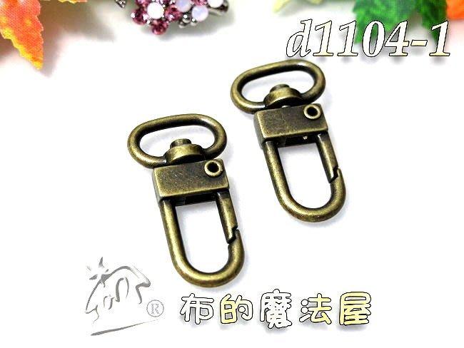 【布的魔法屋】d1104-1古銅2入組1cm寬U型開口釦環(買10送1.金屬扣環,問號鉤,活動掛鉤Metal hook)