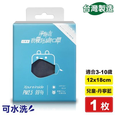 淨對流 Xpure 抗霾布織口罩 兒童版3-10歲(單寧藍)-1入 (可水洗 台灣製) 專品藥局【2015861】