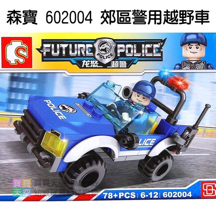 ◎寶貝天空◎【森寶 602004 郊區警用越野車】小顆粒,龍怒超警,城市警察吉普車,可與LEGO樂高積木組合玩