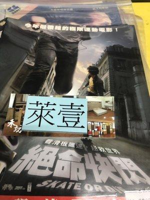 萊壹@52276 DVD【絕命快閃】全賣場台灣地區正版片