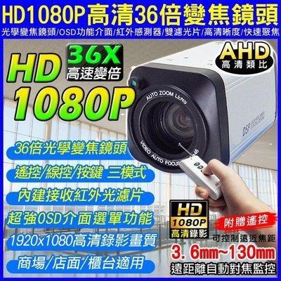 監視器 附贈遙控 AHD高清類比 HD1080P 變焦攝影機 36倍自動對焦 內建紅外線感測器 高清晰度 聚焦快速 鏡頭