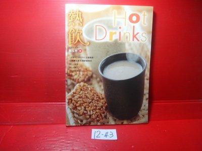 【愛悅二手書坊 12-43】Hot Drinks熱飲         郭玉芳/著     橘子文化