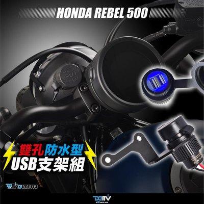 【R.S MOTO】HONDA REBEL 500 夜視 雙孔 防水型 USB支架組 DMV