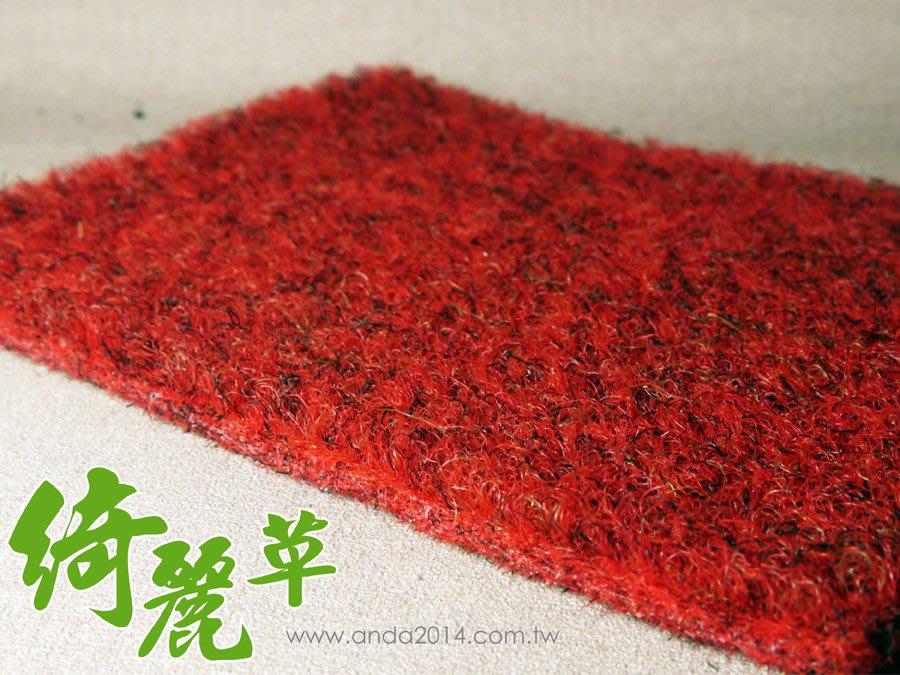 【安達地墊家】綺麗草 人造草皮 人工 擬真草皮 景觀草皮 園藝裝飾
