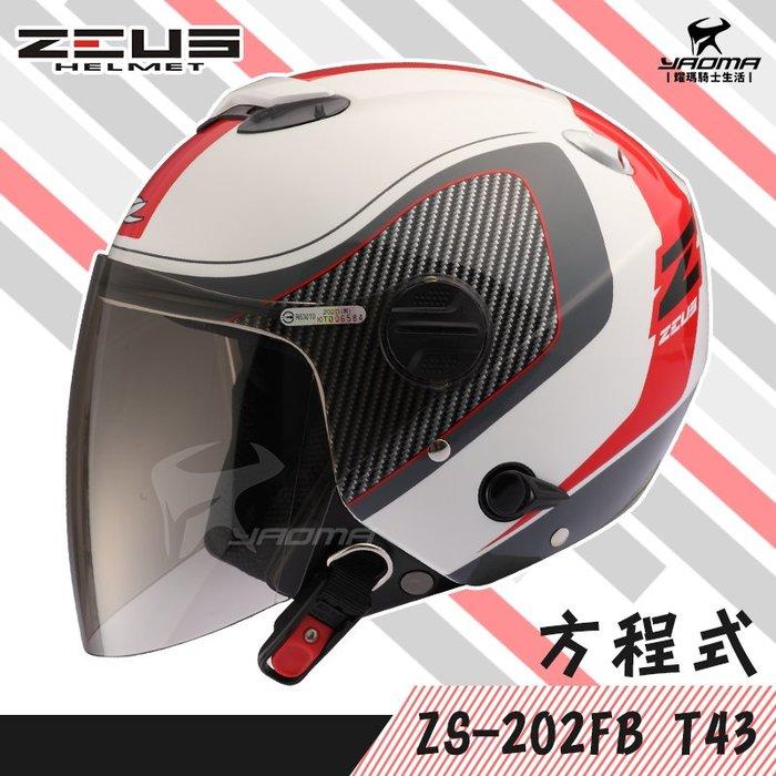 ZEUS安全帽 ZS-202FB T43 方程式 白紅 內藏墨鏡 半罩帽 3/4罩 內襯可拆 耀瑪騎士機車部品