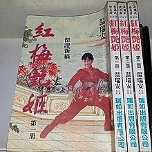 【絕版_老武俠】 8成新 《紅梅艷姬》(全3冊) 溫瑞安  |  瑞如出版