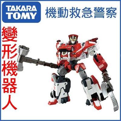 機動救急警察 二代 變形機器人 緊急救援隊  TOMICA 多美 DH 02 MKII 藍色機器人  LUCI日本代購