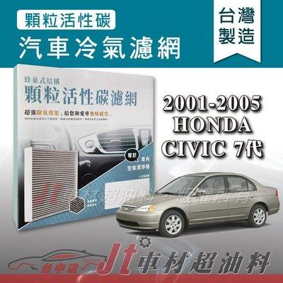 Jt車材 - 蜂巢式活性碳冷氣濾網 - 本田 HONDA CIVIC 2001-2005年 有效吸除異味 - 台灣製