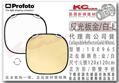 凱西動態館【 Profoto 保富圖 100965 反光板 雙面 金 白 L 號 120cm 】 反板 旗板 控光幕