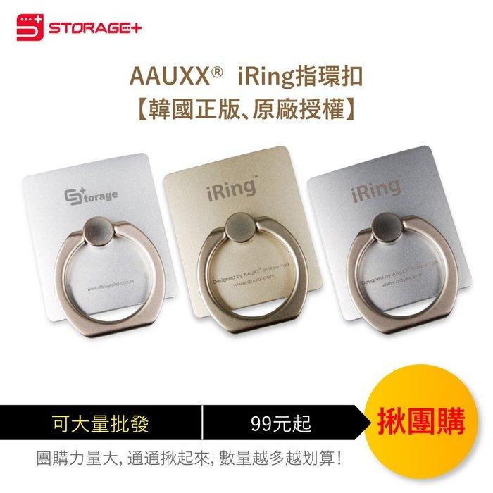 [團購] Storage+ iRing 手機支架 手機支撐 免握 站立 指環扣 正版 韓國原廠 金屬材質 批發