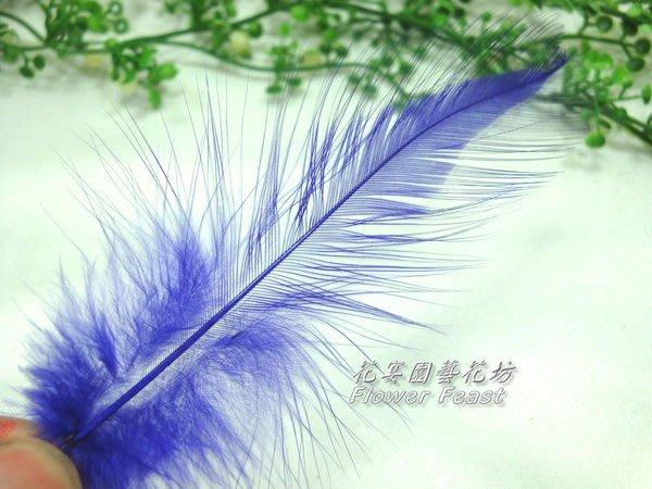 【花宴】 資材系列 *小羽毛~系列一* 6色~帽飾~胸花~製作手工藝品~髮飾~