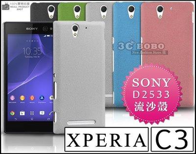 [190 免運費] sony xperia c3 高質感流沙殼 / 手機殼 保護殼 手機套 保護套 d2533 5.5吋