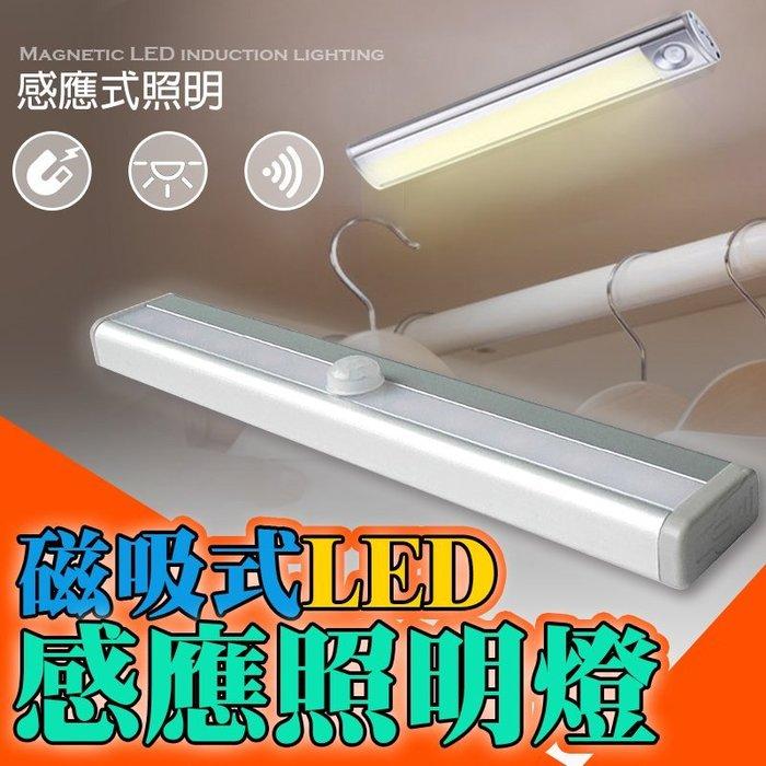 【現貨】磁吸式感應燈 小夜燈 LED感應燈 櫥櫃燈 床頭燈 裝飾燈 露營小夜燈 展示燈 走廊燈