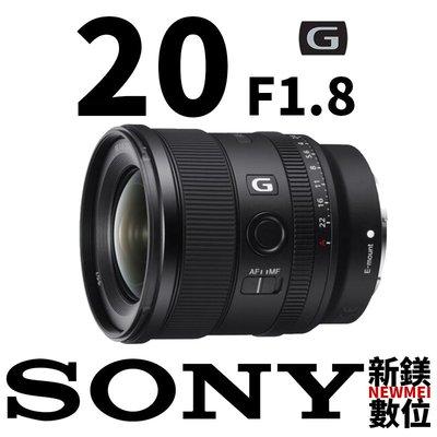【新鎂】SONY 公司貨 SEL20F18G 20mm f1.8  E接環適用 大光圈 超廣角鏡頭