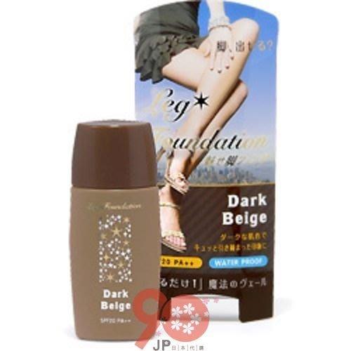 【90JP代購】MYILABO無暇美腿防曬霜(健康膚色)SPF20PA++