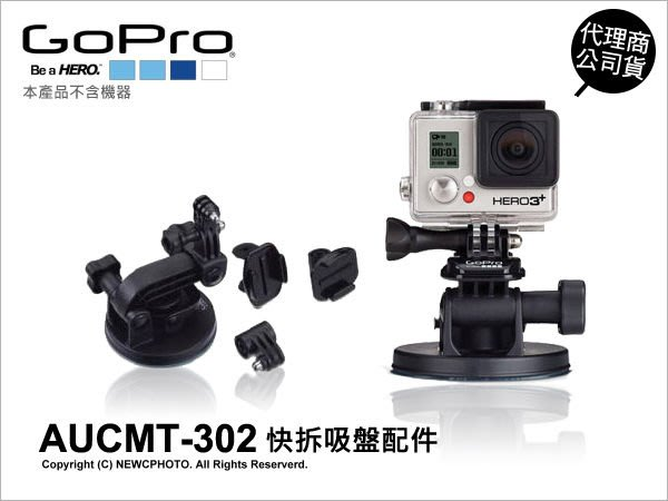 【薪創光華】GoPro 原廠配件 AUCMT-302 Suction Cup Mount 快拆吸盤配件 3代 公司貨 HERO3+ HERO3 HERO2