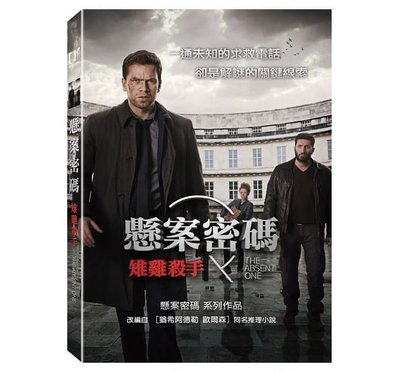 合友唱片 面交 自取 懸案密碼 雉雞殺手 (DVD) The Absent One