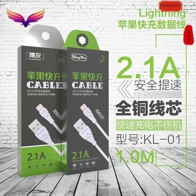 康友KL-01蘋果KL-03樂視KL-05安卓閃充數據充電【最實惠雜貨鋪】VUYU