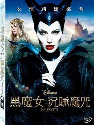 (全新未拆封)黑魔女:沉睡魔咒 Maleficent 雙碟版 DVD(得利公司貨)