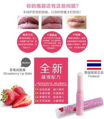 泰國 Mistine PINK MAGIC 草莓變色護唇膏 1.7G/草莓護脣膏