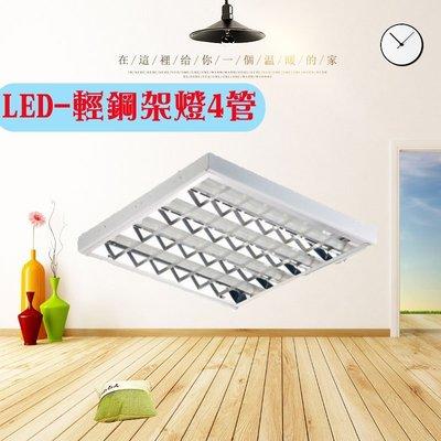 新品製造-LED輕鋼架燈2尺4管 (燈具吸頂、崁入兩用超優質),TBAR 附LED燈管*4,符合CNS