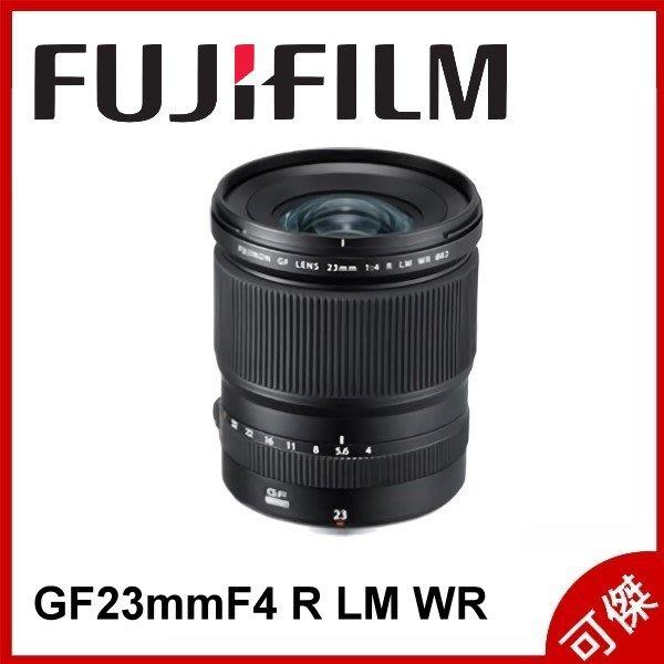 FUJIFILM GF 23mm F4 R LM WR  富士 恆昶公司貨  Nano GI鍍膜 有問有優惠 送超值好禮