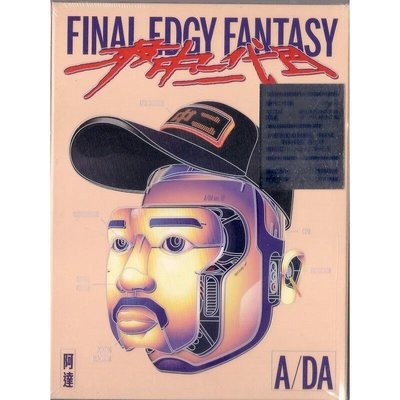 【全新未拆,免競標】A/DA 阿達:最中二代目 FINAL EDGY FANTASY