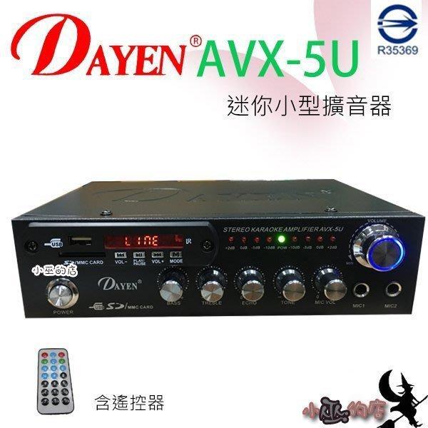 「小巫的店」實體店面*(AVX-5U)Dayen 小型擴音器~有USB插孔.含遙控器.電腦,老師教室教學,營業用最佳產品