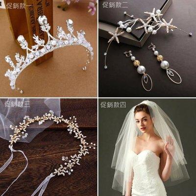 《促銷活動》凡妮莎新娘頭飾特價.新娘髮飾.新娘皇冠.新娘頭紗.婚紗禮服自助.表演走秀新娘飾品