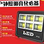 投光燈 LED投射燈 50W- 500W 戶外樓宇亮化LE...