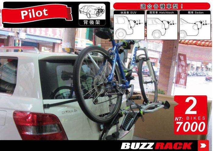 ∥MyRack∥Buzzrack Pilot 2台式滑槽腳踏車攜車架 自行車架 背後架 BC-11530