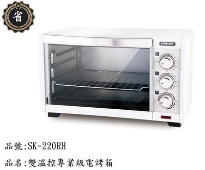 ~省錢王~ YAMASAKI 山崎 雙溫控 專業級 電烤箱  SK-220RH  22公升  烘培 點心 蛋糕