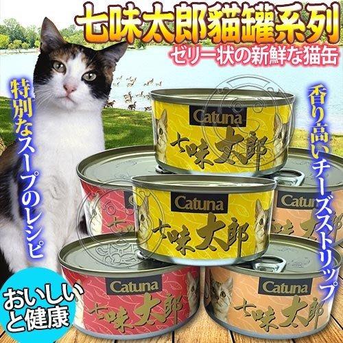 【??培菓寵物48H出貨??】Catuna 》七味太郎貓罐系列多種口味170g 特價17元(自取不打折)(蝦)