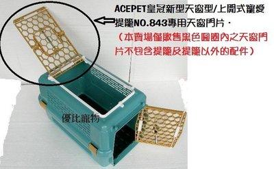 ACEPET愛思沛皇冠新型天窗型/上開式寵愛提籠NO.843專用天窗門片-(專用門片其他不適用)/產地:台灣-優惠價-