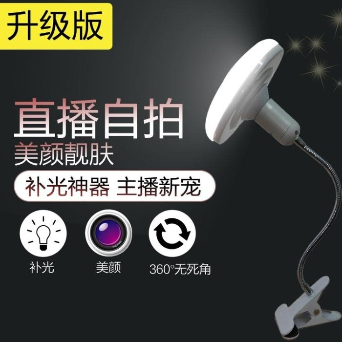 LED主播補光燈美顏台式電腦夾子直播燈柔光插電臥室燈網紅自拍燈