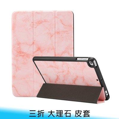 【台南/面交】iPad Mini 4/5 大理石紋 帶筆槽/筆座 三折 休眠 防摔/防撞 平板 保護套/皮套