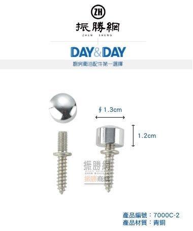 《振勝網》高評價 安心購! DAY&DAY 7000C-2 螺絲固定頭 一對 日日不鏽鋼衛浴配件