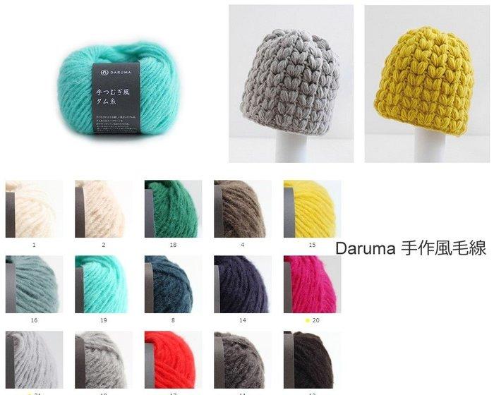 編織Daruma横田手作風毛線帽材料包~鉤針~圍巾、手套、圍脖~編織書、手工藝材料、編織工具 、進口毛線【彩暄手工坊】