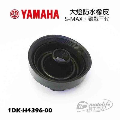 YC騎士生活_YAMAHA山葉原廠 大燈 防水橡皮 SMAX、勁戰三代 大燈座 防水蓋 S-MAX 新勁戰 三代 1DK