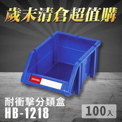 【歲末清倉超值購】 樹德 分類整理盒 HB-1218 (100入) 耐衝擊 收納 置物/工具箱/工具盒/零件盒/分類盒