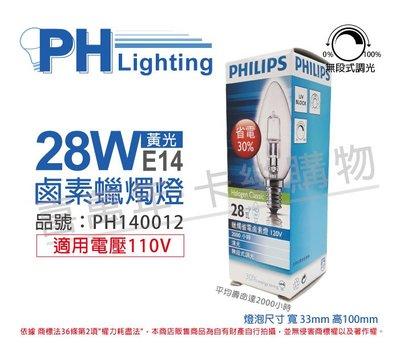 [喜萬年]含稅 PHILIPS飛利浦 28W E14 120V 尖清 可調光 鹵素蠟燭燈_PH140012