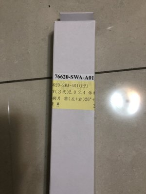 """宸市嫙風~HONDA CRV 3代 2.0 2.4 休旅車 07-11年 專用款雨刷 26""""+17"""" 硬骨雨刷"""