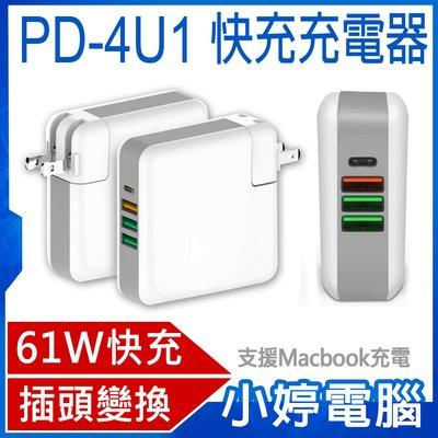 【小婷電腦*充電器】全新  PD-4U1 快速充電器 PD+QC 4孔快充 PD 孔輸出61W MAX 總輸出109W