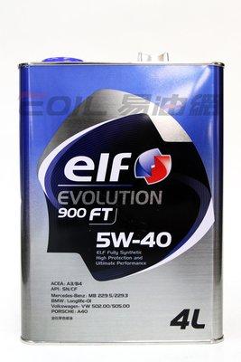 【易油網】ELF 5W40 EVOLUTION 900 FT 5W-40日本鐵罐 全合成機油 GULF