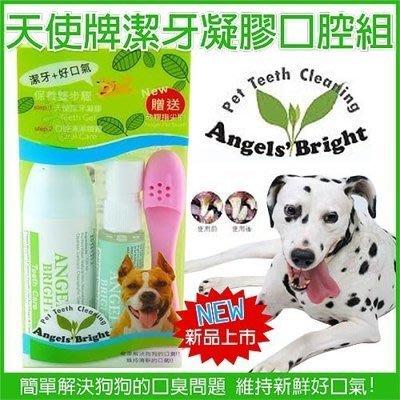 *COCO*天使牌Angels' Bright好口氣潔牙組( 潔牙凝膠+矽膠指尖刷+口腔噴霧)解決狗狗的口腔異味