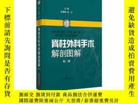 簡書堡脊柱外科手術解剖圖解(第二版)奇摩1428 袁文  主編;史建剛 上海科學技術出版社 ISBN:978754783